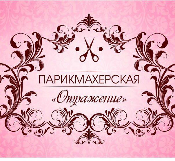 Парикмахерская ОТРАЖЕНИЕ
