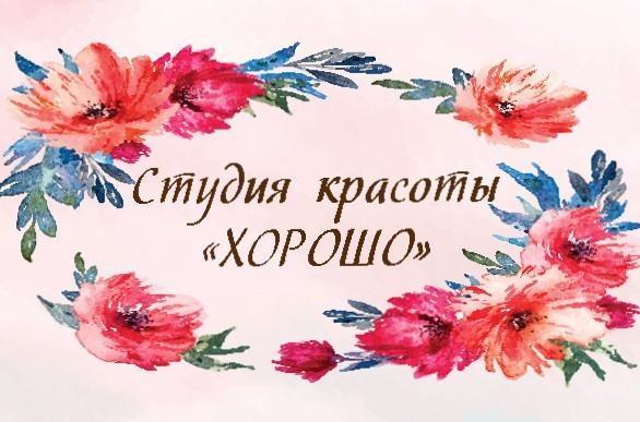 Студия красоты ХОРОШО
