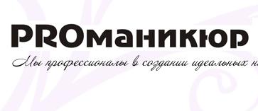 PROmanicure