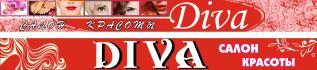 Салон красоты Diva